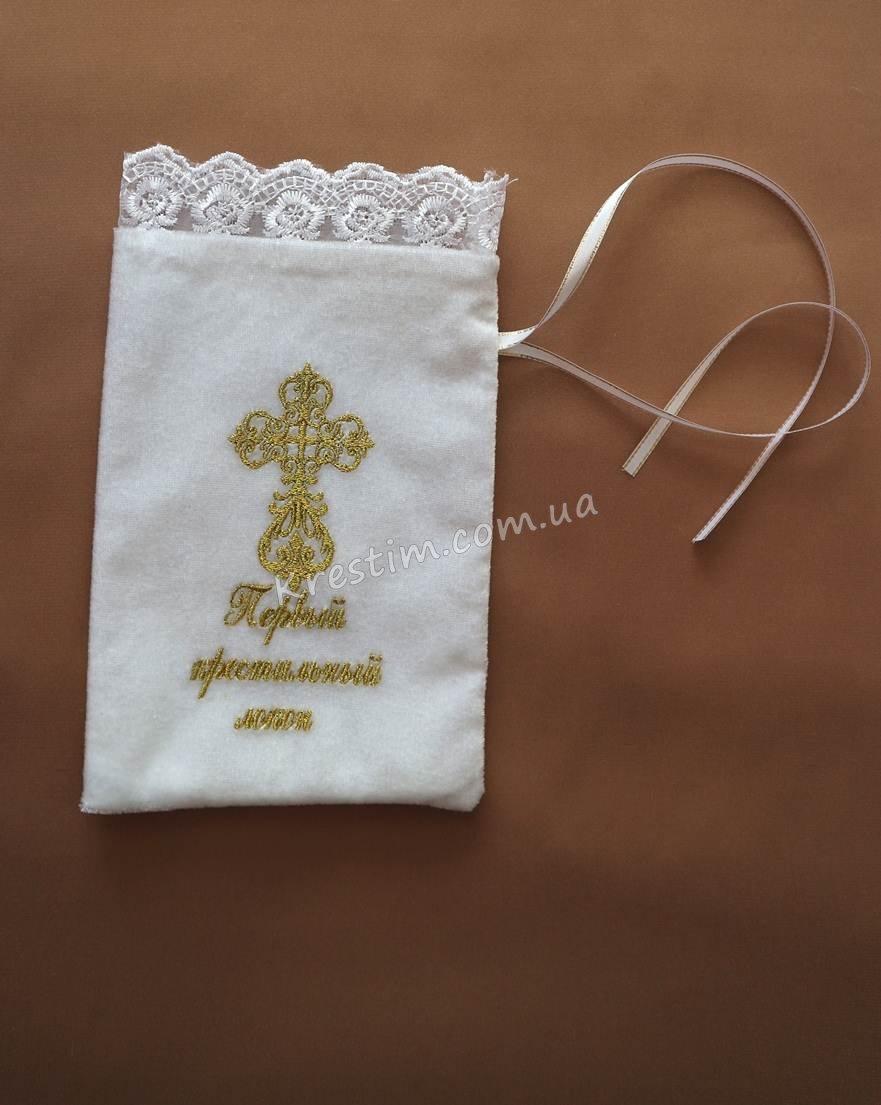 Мешочек для волос на крестины с вышитым крестиком - Фото 1