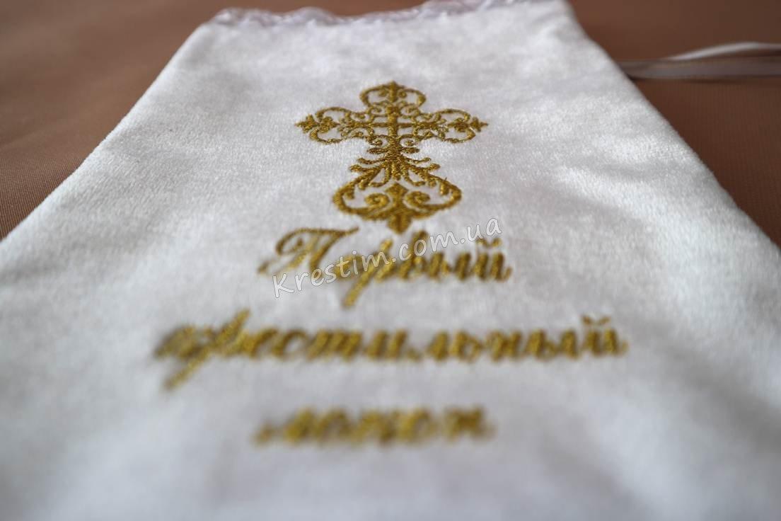 Мешочек для волос на крестины с вышитым крестиком - Фото 5