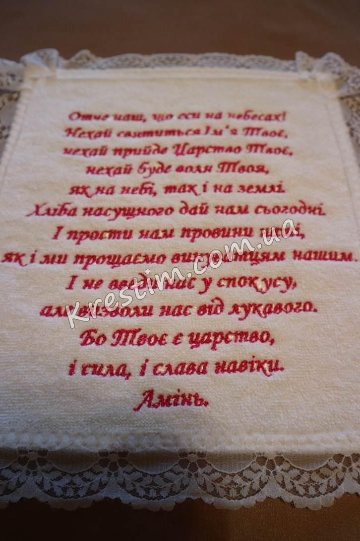 Вышитая молитва под подушку - Фото 3