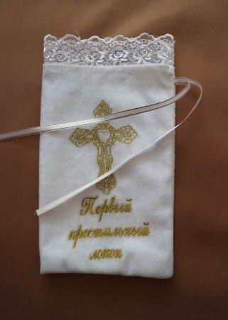 Мешочек для первого локона с вышивкой