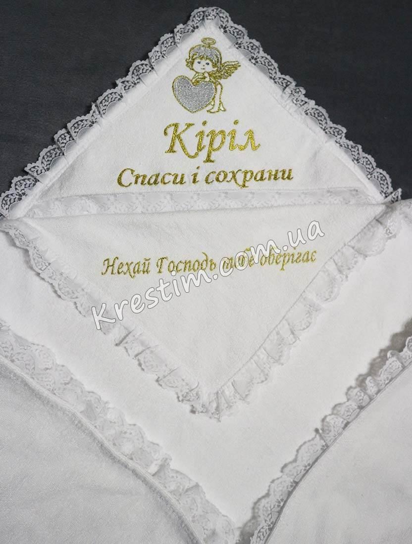 Крыжма с вышитым именем Кіріл - Фото 2