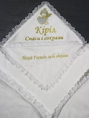 Крыжма с вышитым именем Кіріл