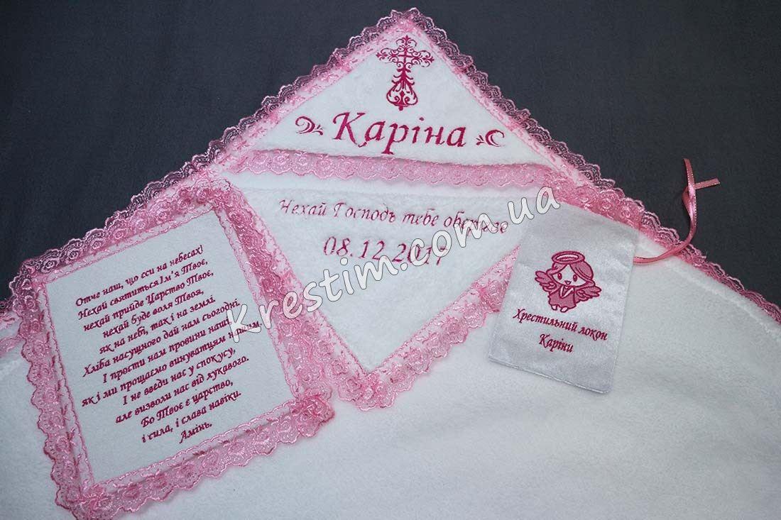 Крыжма для девочки Карина - Фото 1