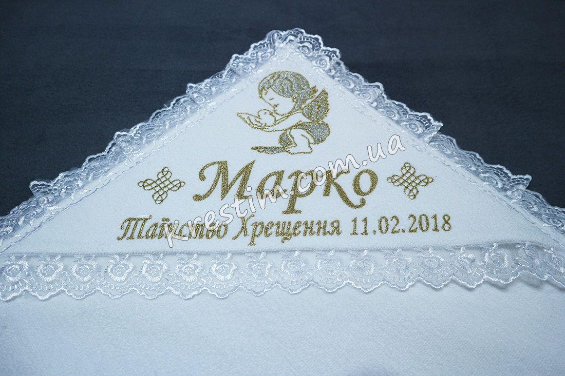 Крыжма Марко с вышивкой - Фото 1
