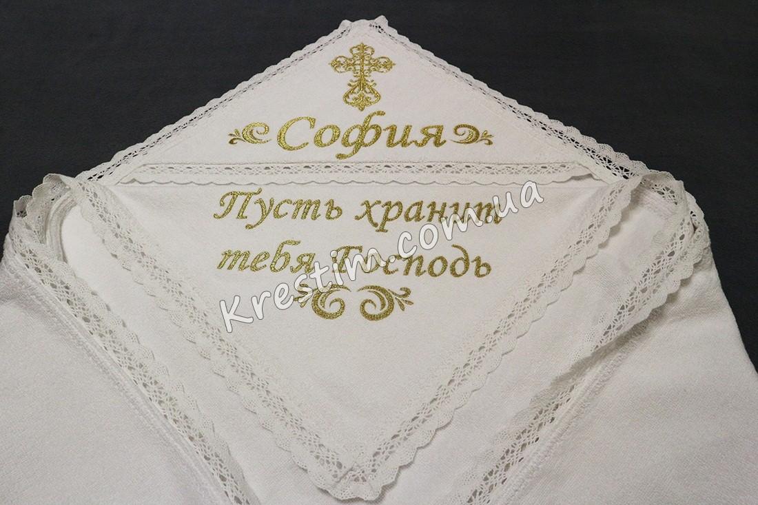 Крыжма София с золотой вышивкой - Фото 1