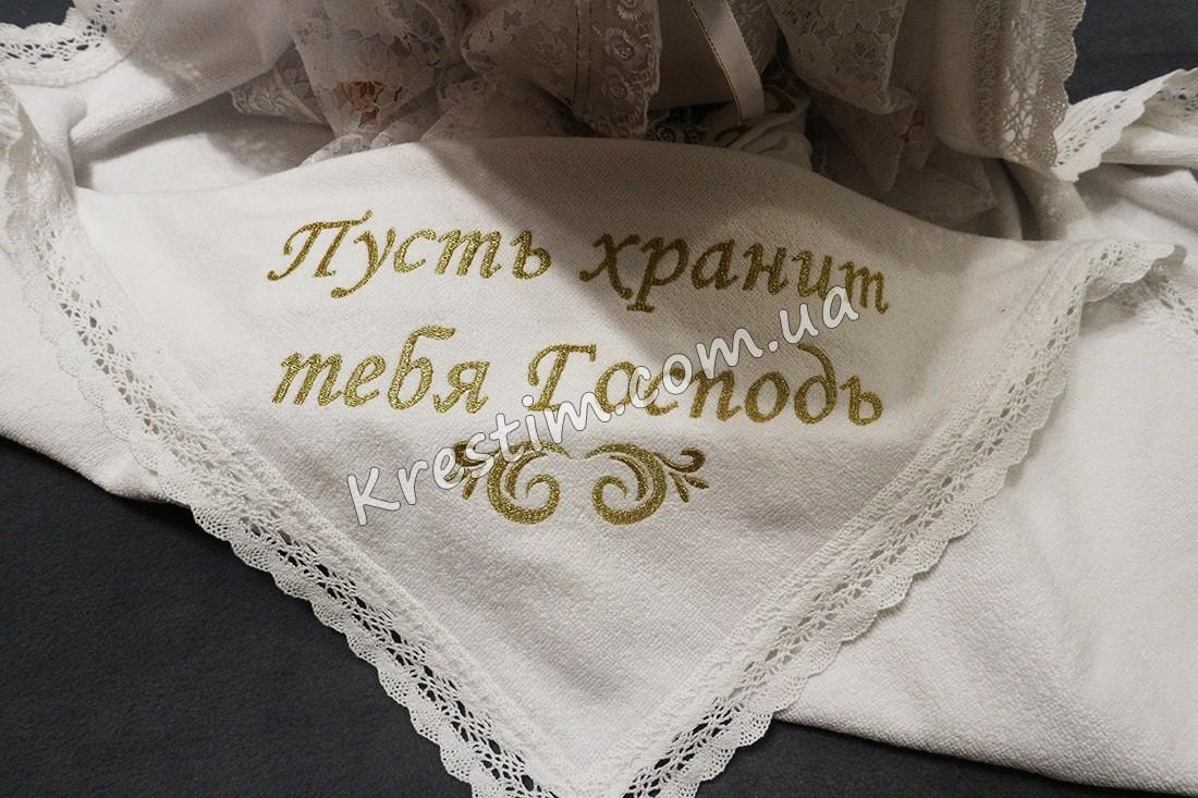 Крыжма София с золотой вышивкой - Фото 4
