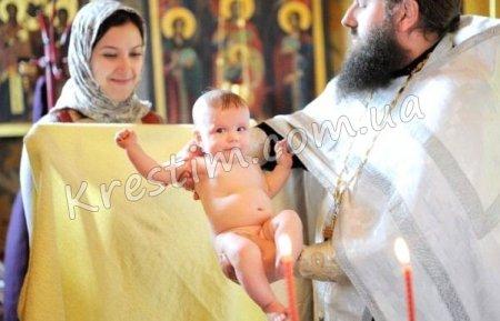 Як і який хрестик вибрати для Хрещення?