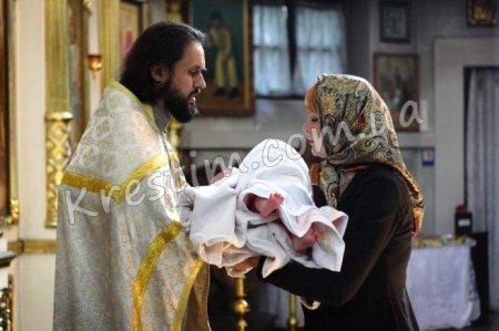 Про Хрещення дитини