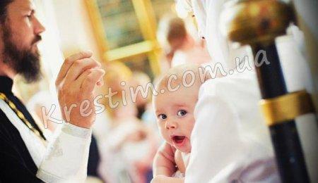 Підготовчі заходи перед Таїнством Хрещення