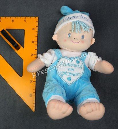 Кукла-мальчик в сидячем виде с именной вышивкой