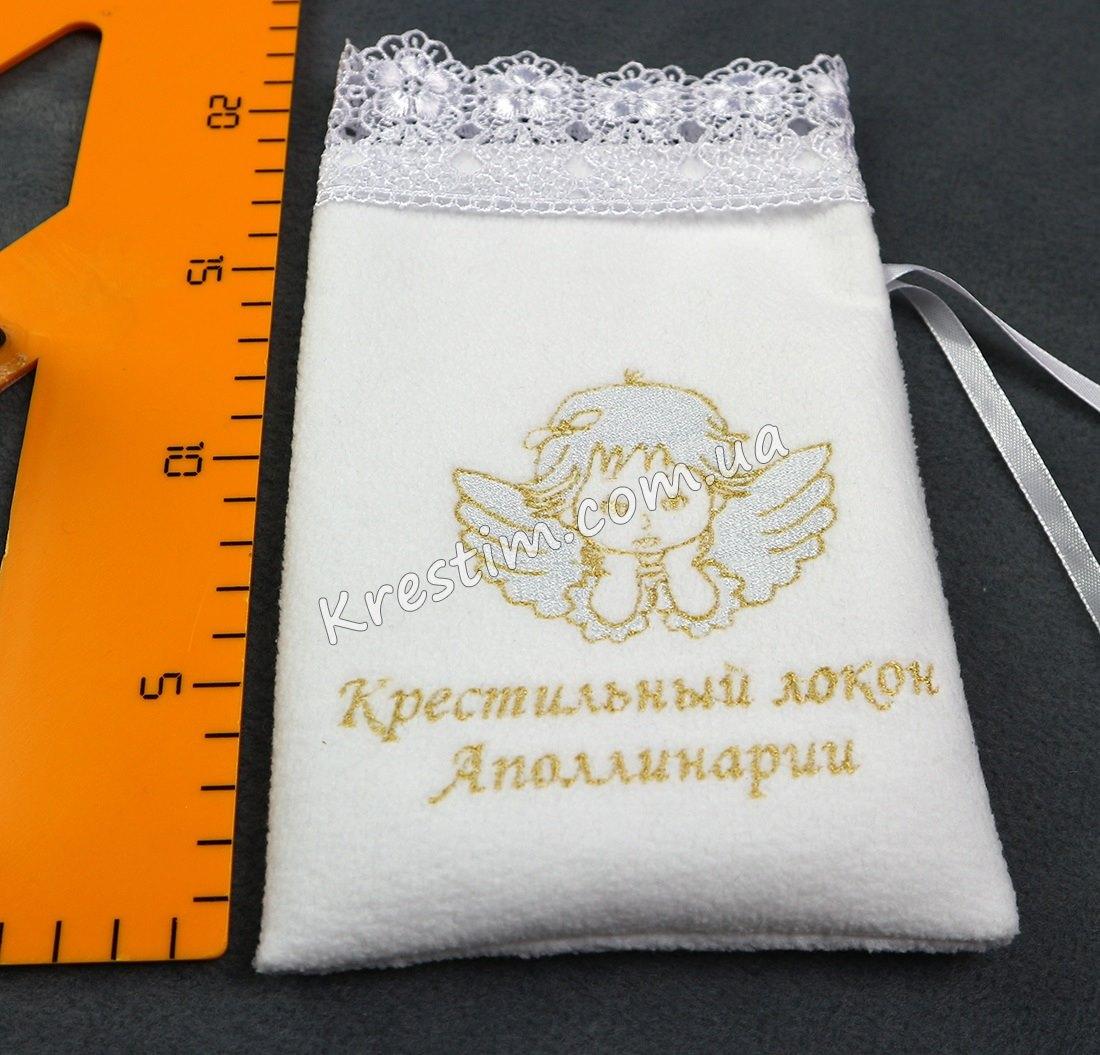 Мешочек для локона из белого микрофлиса - Фото 3