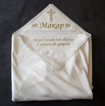 Крыжма Макар из натуральной махровой ткани